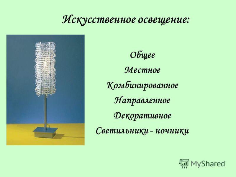 Искусственное освещение: Общее Местное Комбинированное Направленное Декоративное Светильники - ночники