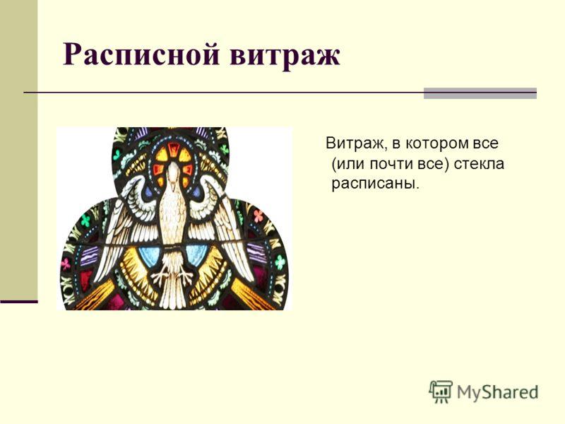 Расписной витраж Витраж, в котором все (или почти все) стекла расписаны.