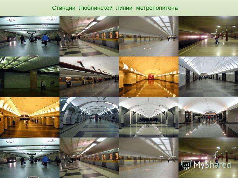 Станции Люблинской линии метрополитена