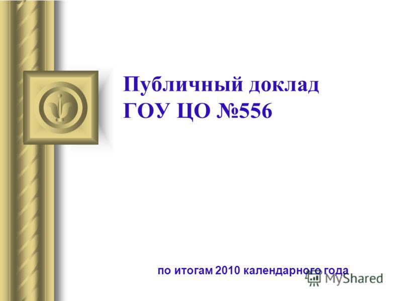 Публичный доклад ГОУ ЦО 556 по итогам 2010 календарного года