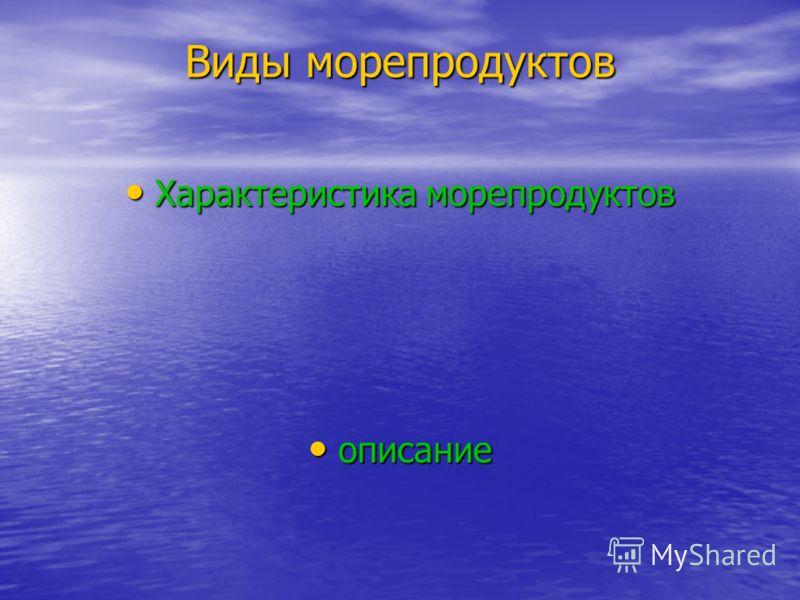 Виды морепродуктов Характеристика морепродуктов Характеристика морепродуктов описание описание