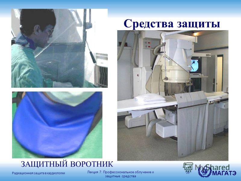 Радиационная защита в кардиологии МАГАТЭ 39 ЗАЩИТНЫЙ ВОРОТНИК Средства защиты Лекция 7: Профессиональное облучение и защитные средства