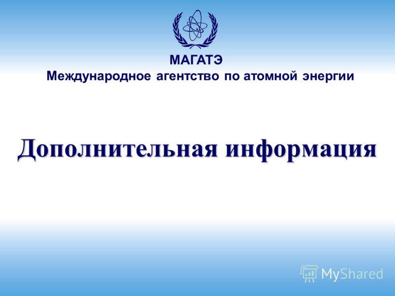 Международное агентство по атомной энергии МАГАТЭ Дополнительная информация