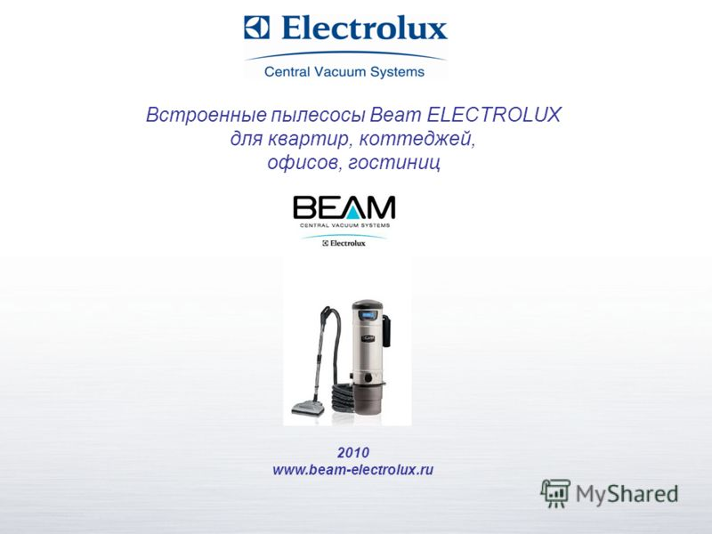 Встроенные пылесосы Beam ELECTROLUX для квартир, коттеджей, офисов, гостиниц 2010 www.beam-electrolux.ru