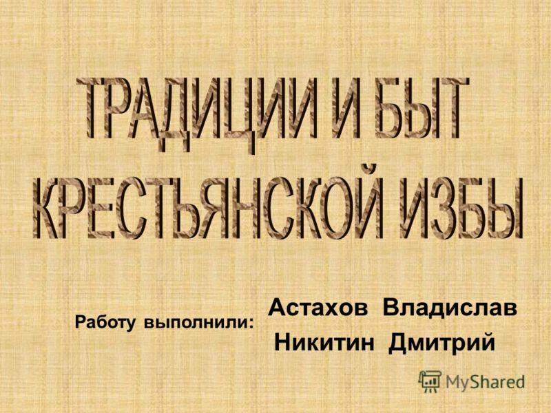 Астахов Владислав Никитин Дмитрий Работу выполнили: