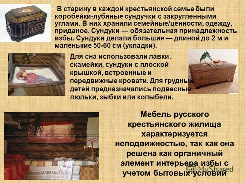 В старину в каждой крестьянской семье были коробейки-лубяные сундучки с закругленными углами. В них хранили семейные/ценности, одежду, приданое. Сундуки обязательная принадлежность избы. Сундуки делали большие длиной до 2 м и маленькие 50-60 см (укла