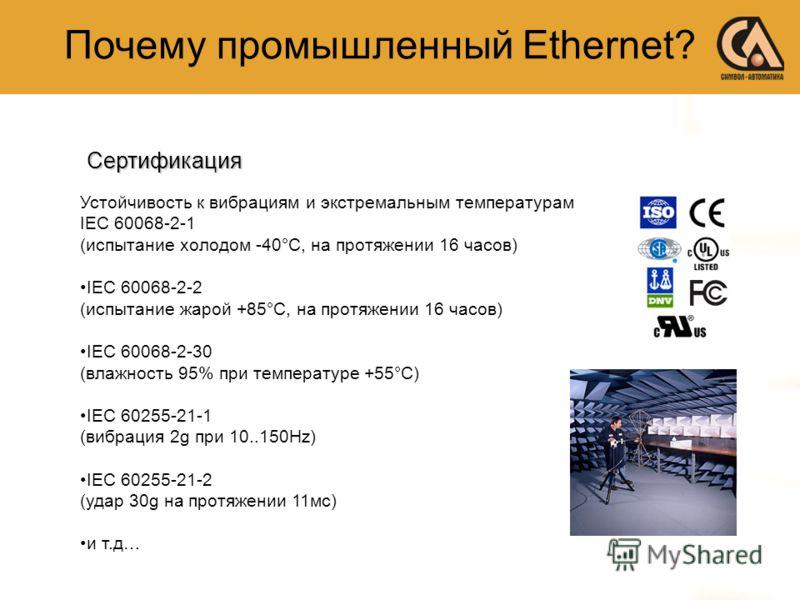 Устойчивость к вибрациям и экстремальным температурам IEC 60068-2-1 (испытание холодом -40°C, на протяжении 16 часов) IEC 60068-2-2 (испытание жарой +85°C, на протяжении 16 часов) IEC 60068-2-30 (влажность 95% при температуре +55°C) IEC 60255-21-1 (в