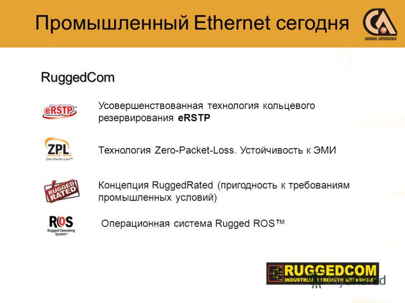 RuggedCom Усовершенствованная технология кольцевого резервирования eRSTP Технология Zero-Packet-Loss. Устойчивость к ЭМИ Концепция RuggedRated (пригодность к требованиям промышленных условий) Операционная система Rugged ROS Промышленный Ethernet сего