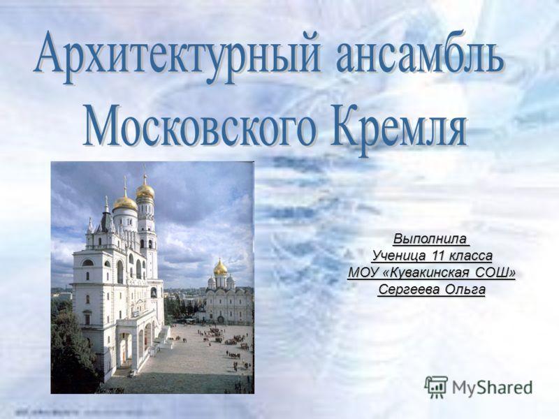 Выполнила Ученица 11 класса МОУ «Кувакинская СОШ» Сергеева Ольга