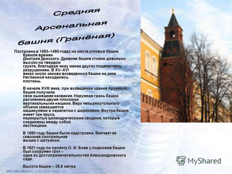 Построена в 1493–1495 годах на месте угловой башни Кремля времен Дмитрия Донского. Древняя башня стояла довольно высоко на твердом грунте, благодаря чему менее других подверглась разрушениям. В XV–XVI веках около заново возведенной башни на реке Негл