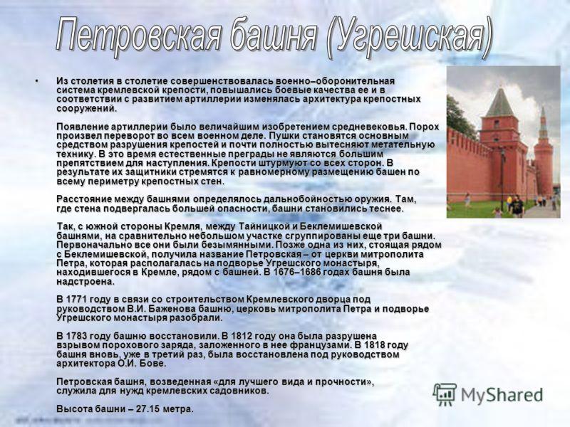 Из столетия в столетие совершенствовалась военно–оборонительная система кремлевской крепости, повышались боевые качества ее и в соответствии с развитием артиллерии изменялась архитектура крепостных сооружений. Появление артиллерии было величайшим изо