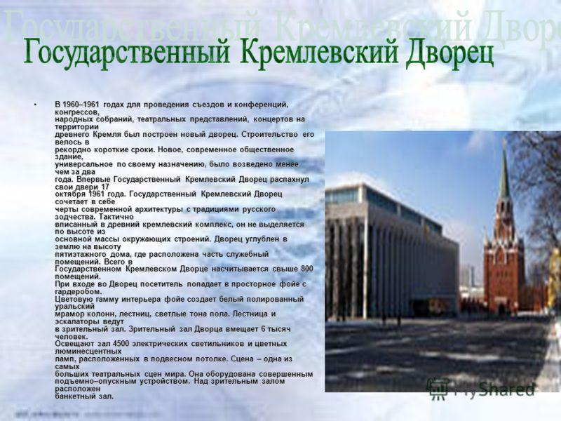 В 1960–1961 годах для проведения съездов и конференций, конгрессов, народных собраний, театральных представлений, концертов на территории древнего Кремля был построен новый дворец. Строительство его велось в рекордно короткие сроки. Новое, современно