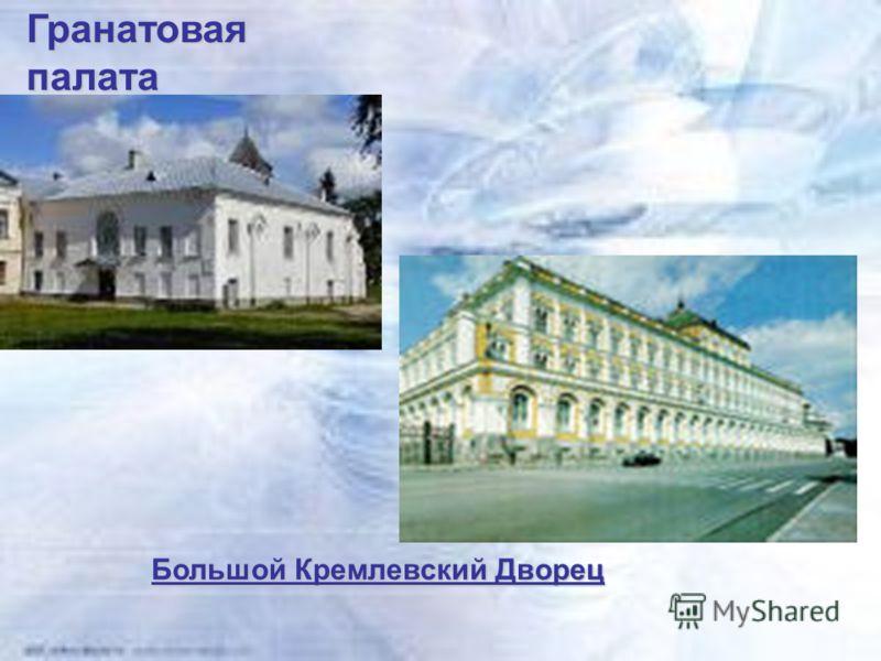 Гранатовая палата Большой Кpемлевский Двоpец