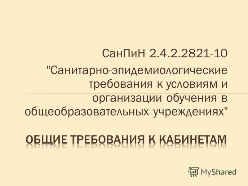 СанПиН 2.4.2.2821-10 Санитарно-эпидемиологические требования к условиям и организации обучения в общеобразовательных учреждениях