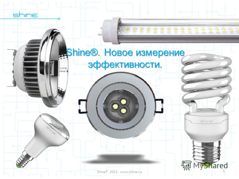 1 Shine®, 2011. www.shine.ru Shine®. Новое измерение эффективности.