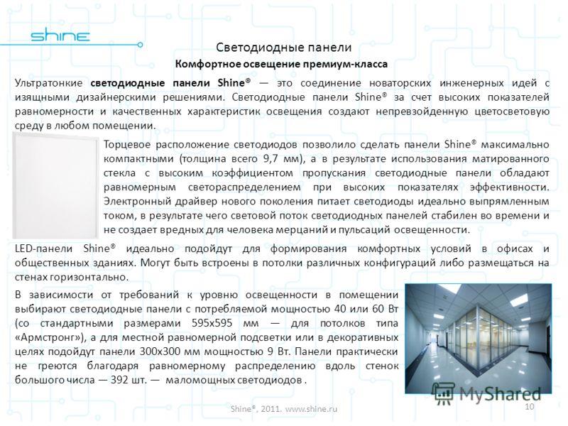 Shine®, 2011. www.shine.ru 10 Светодиодные панели Комфортное освещение премиум-класса Ультратонкие светодиодные панели Shine® это соединение новаторских инженерных идей с изящными дизайнерскими решениями. Светодиодные панели Shine® за счет высоких по