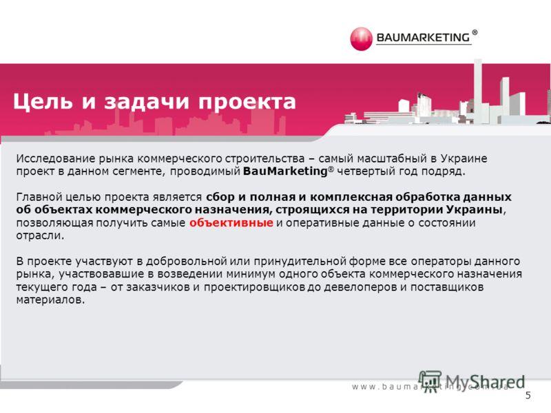 Цель и задачи проекта Исследование рынка коммерческого строительства – самый масштабный в Украине проект в данном сегменте, проводимый BauMarketing ® четвертый год подряд. Главной целью проекта является сбор и полная и комплексная обработка данных об