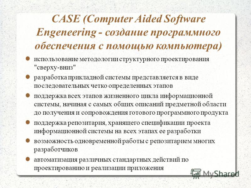 CASE (Computer Aided Software Engeneering - создание программного обеспечения с помощью компьютера) использование методологии структурного проектирования