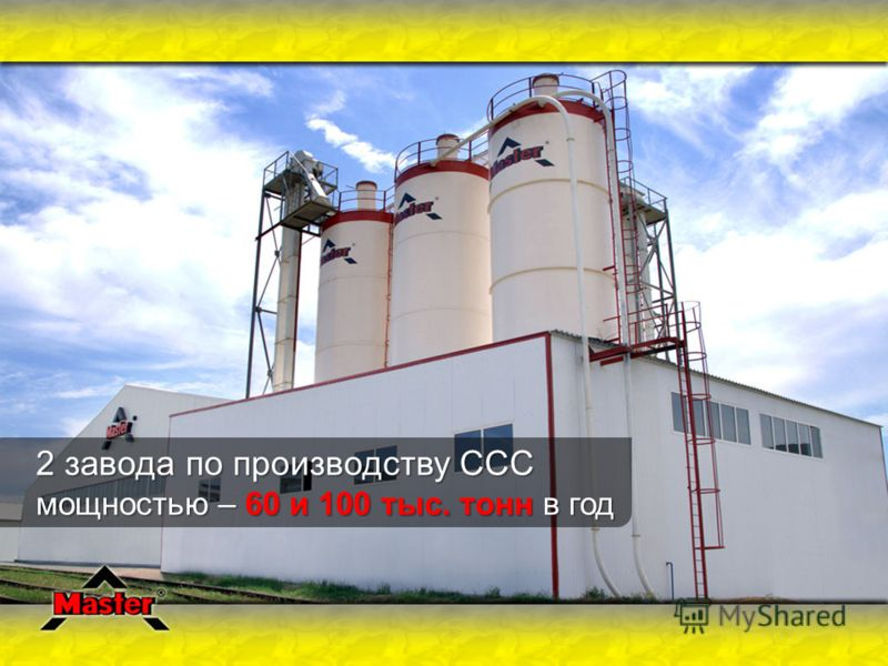 2 завода по производству ССС мощностью – 60 и 100 тыс. тонн в год