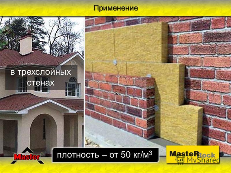 Применение в трехслойных стенах