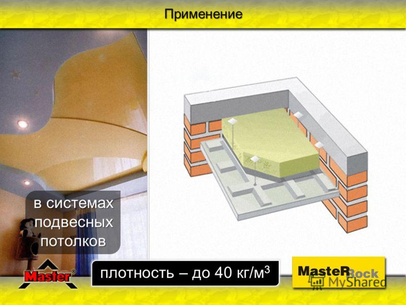 Применение в системах подвесных потолков плотность – до 40 кг/м 3
