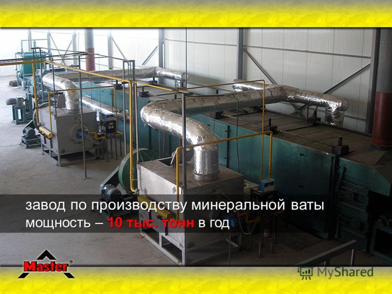 завод по производству минеральной ваты мощность – 10 тыс. тонн в год