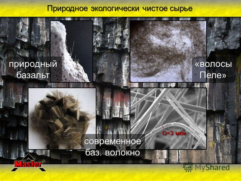 Природное экологически чистое сырье природный базальт современное баз. волокно «волосы Пеле»