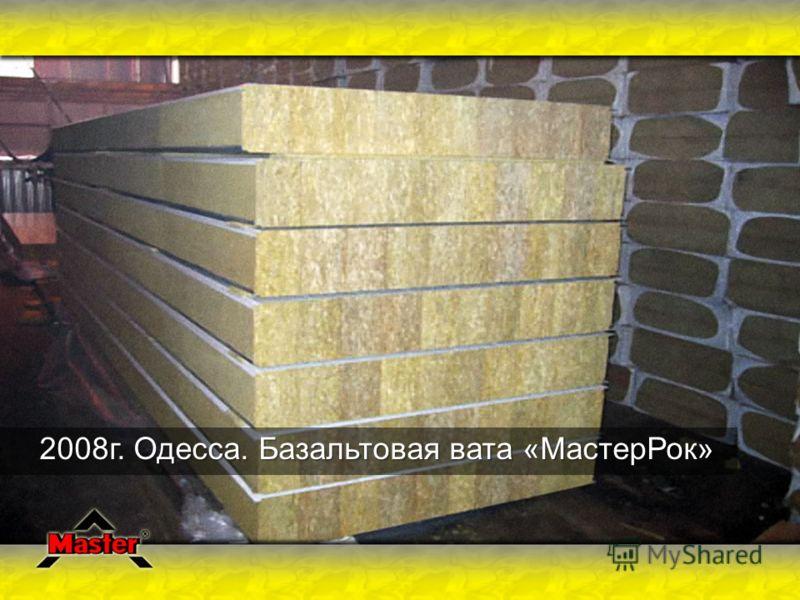2008г. Одесса. Базальтовая вата «МастерРок»