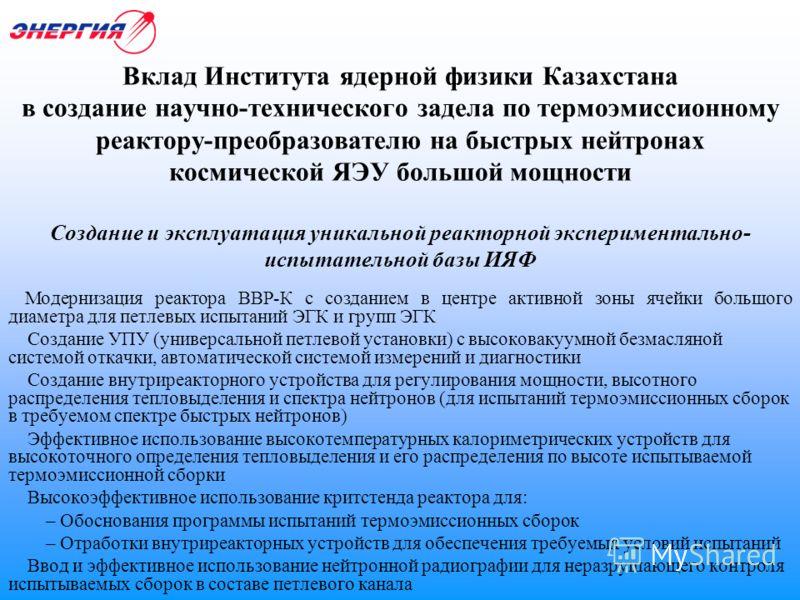 Вклад Института ядерной физики Казахстана в создание научно-технического задела по термоэмиссионному реактору-преобразователю на быстрых нейтронах космической ЯЭУ большой мощности Создание и эксплуатация уникальной реакторной экспериментально- испыта