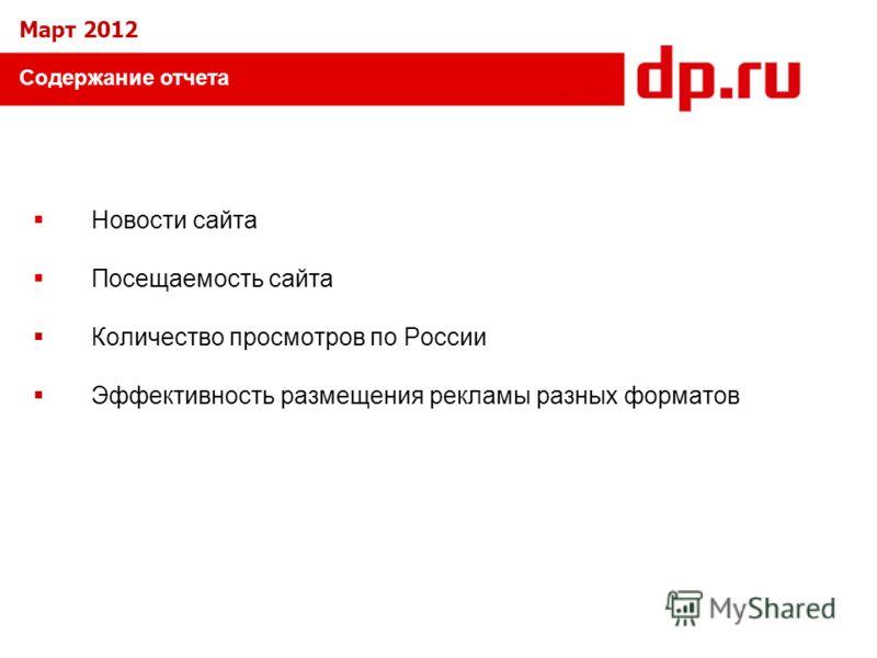 Новости сайта Посещаемость сайта Количество просмотров по России Эффективность размещения рекламы разных форматов Ноябрь Содержание отчета Март 2012