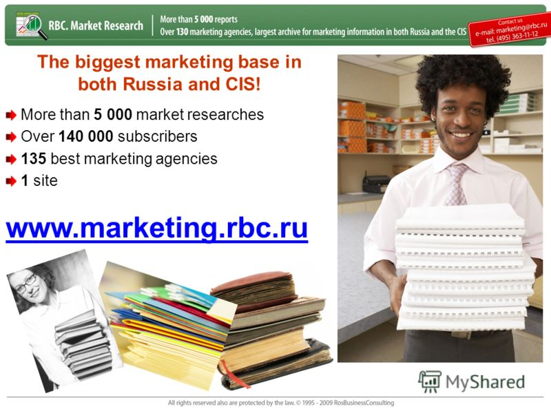 The biggest marketing base in both Russia and CIS! More than 5 000 market researches Over 140 000 subscribers 135 best marketing agencies 1 site www.marketing.rbc.ru