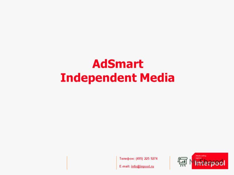 Телефон: (495) 225 9274 E-mail: info@inpool.ruinfo@inpool.ru AdSmart Independent Media