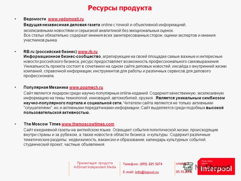 Телефон: (495) 225 9274 E-mail: info@inpool.ruinfo@inpool.ru Ресурсы продукта Ведомости www.vedomosti.ruwww.vedomosti.ru Ведущая независимая деловая газета online с точной и объективной информацией, эксклюзивными новостями и серьезной аналитикой без