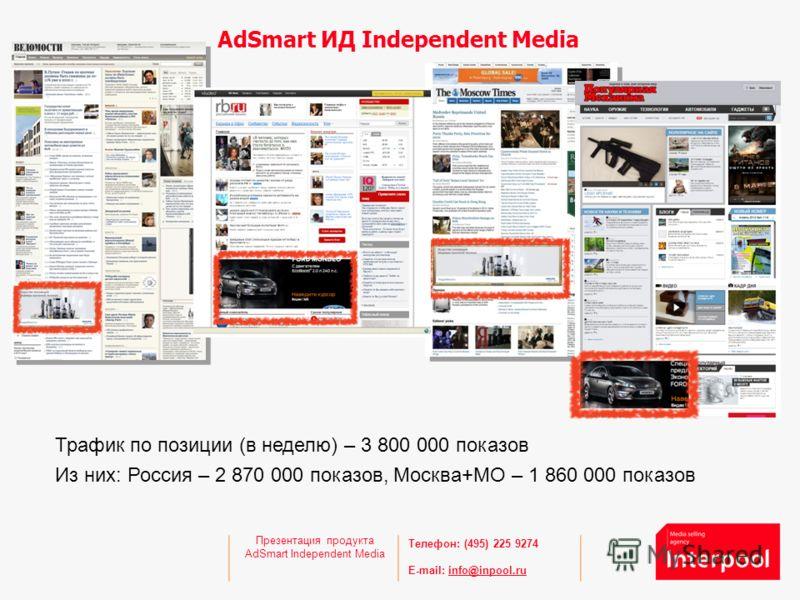 Телефон: (495) 225 9274 E-mail: info@inpool.ruinfo@inpool.ru Презентация продукта AdSmart Independent Media AdSmart ИД Independent Media Трафик по позиции (в неделю) – 3 800 000 показов Из них: Россия – 2 870 000 показов, Москва+МО – 1 860 000 показо