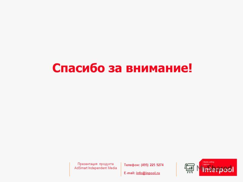 Телефон: (495) 225 9274 E-mail: info@inpool.ruinfo@inpool.ru Спасибо за внимание! Презентация продукта AdSmart Independent Media