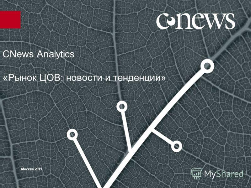 CNews Analytics «Рынок ЦОВ: новости и тенденции» Москва 2011