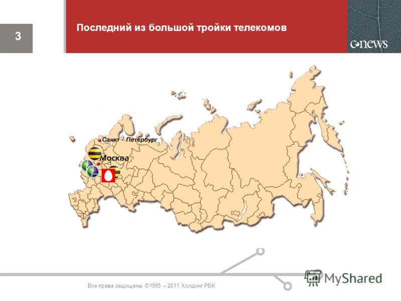 3 3 Последний из большой тройки телекомов Все права защищены ©1995 – 2011 Холдинг РБК