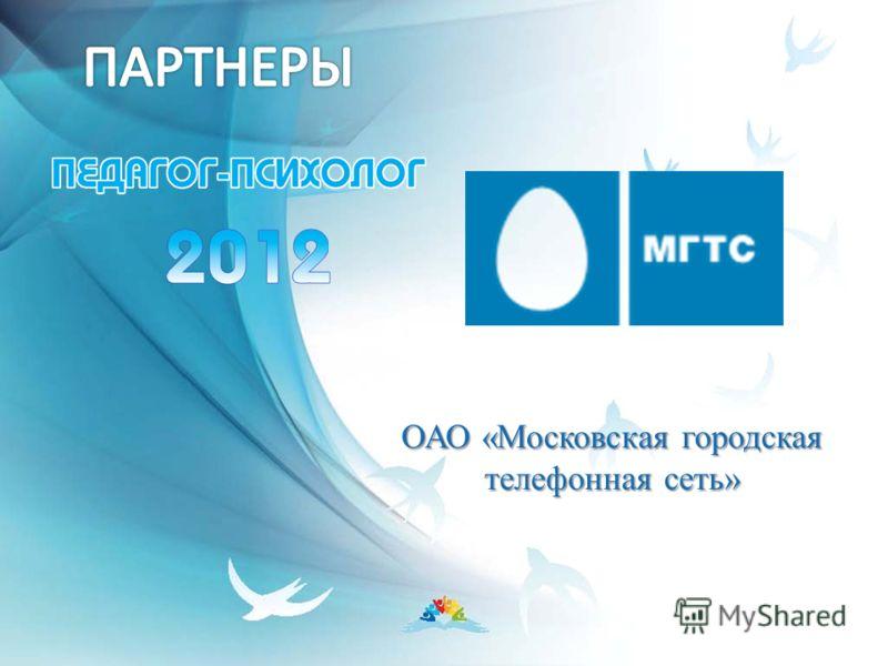 ОАО «Московская городская телефонная сеть»