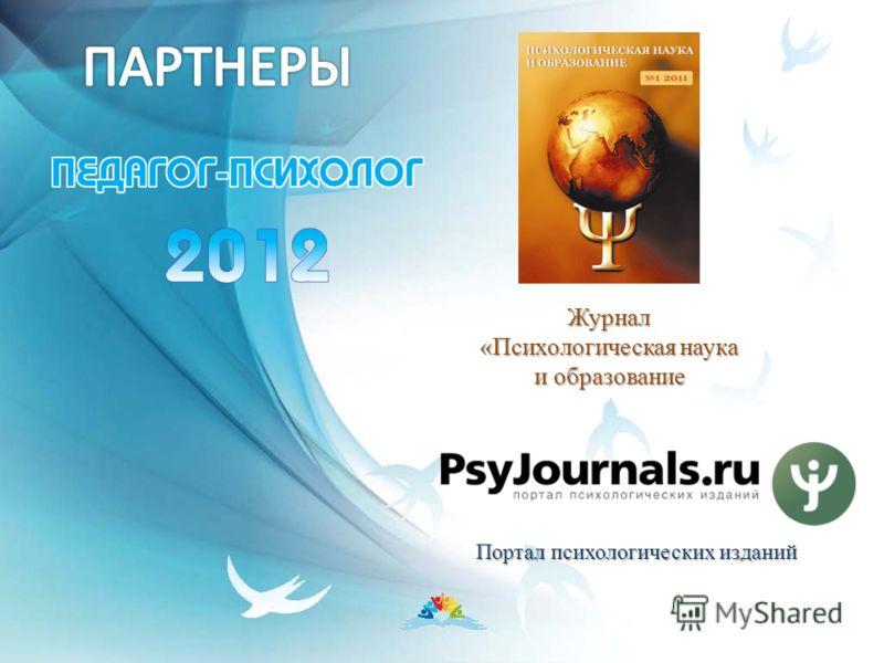 Журнал «Психологическая наука и образование Портал психологических изданий