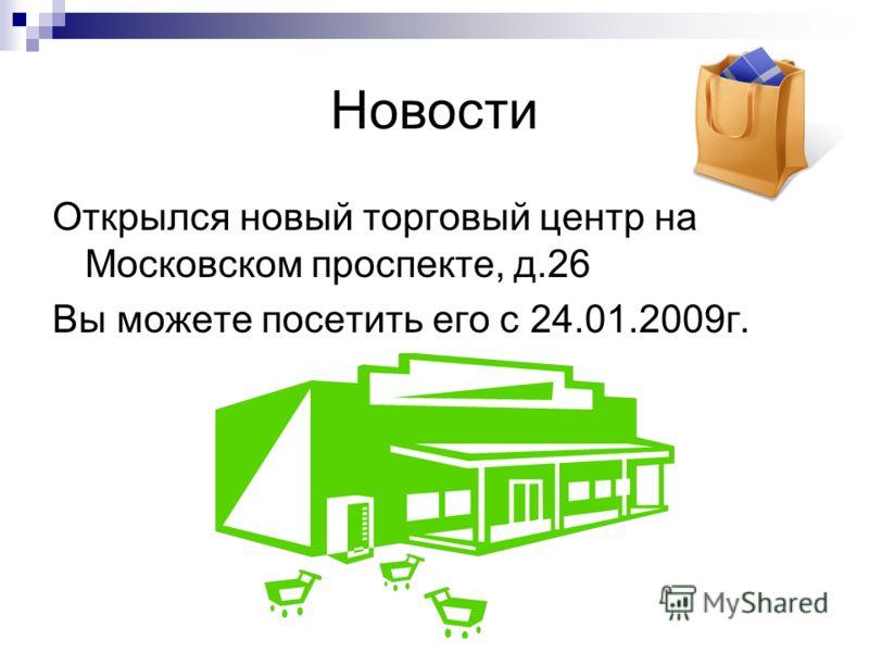 Новости Открылся новый торговый центр на Московском проспекте, д.26 Вы можете посетить его с 24.01.2009г.
