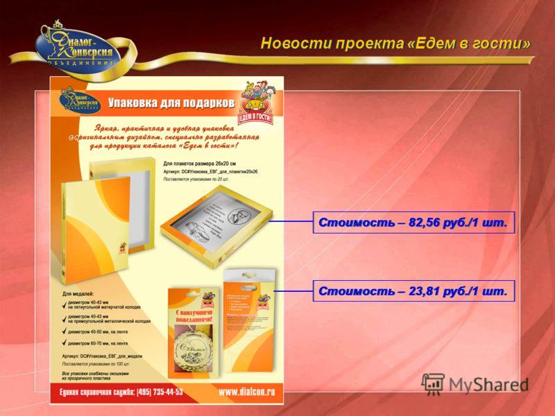 Новости проекта «Едем в гости» Стоимость – 82,56 руб./1 шт. Стоимость – 23,81 руб./1 шт.