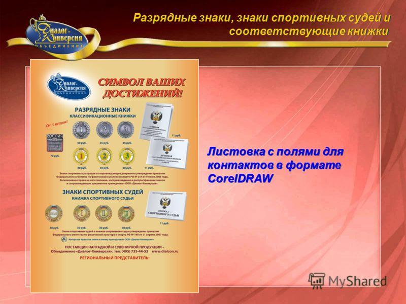 Разрядные знаки, знаки спортивных судей и соответствующие книжки Разрядные знаки, знаки спортивных судей и соответствующие книжки Листовка с полями для контактов в формате CorelDRAW