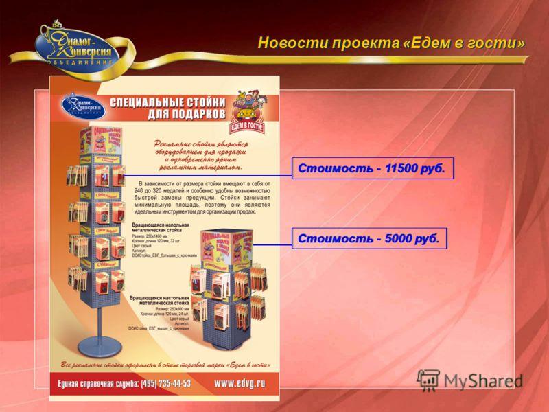 Стоимость - 11500 руб. Стоимость - 5000 руб.