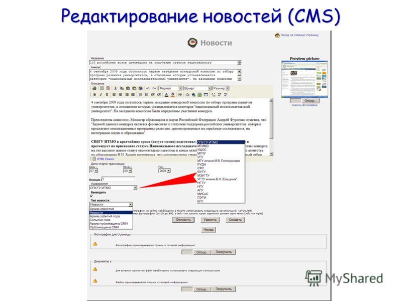 Редактирование новостей (CMS)