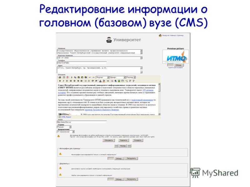 Редактирование информации о головном (базовом) вузе (CMS)