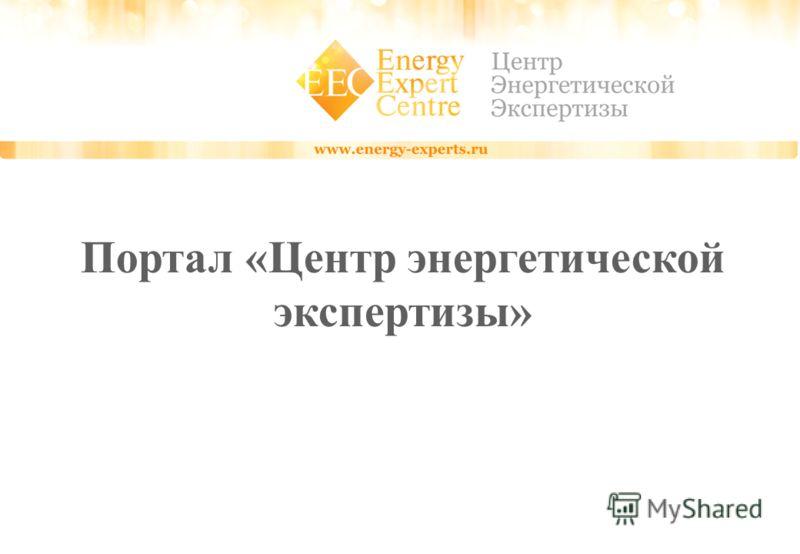Портал «Центр энергетической экспертизы»