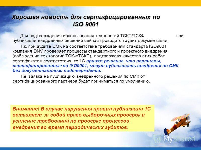 Хорошая новость для сертифицированных по ISO 9001 Для подтверждения использования технологий ТСКП/ТСКФ при публикации внедренных решений сейчас проводится аудит документации. Т.к. при аудите СМК на соответствие требованиям стандарта ISO9001 компания