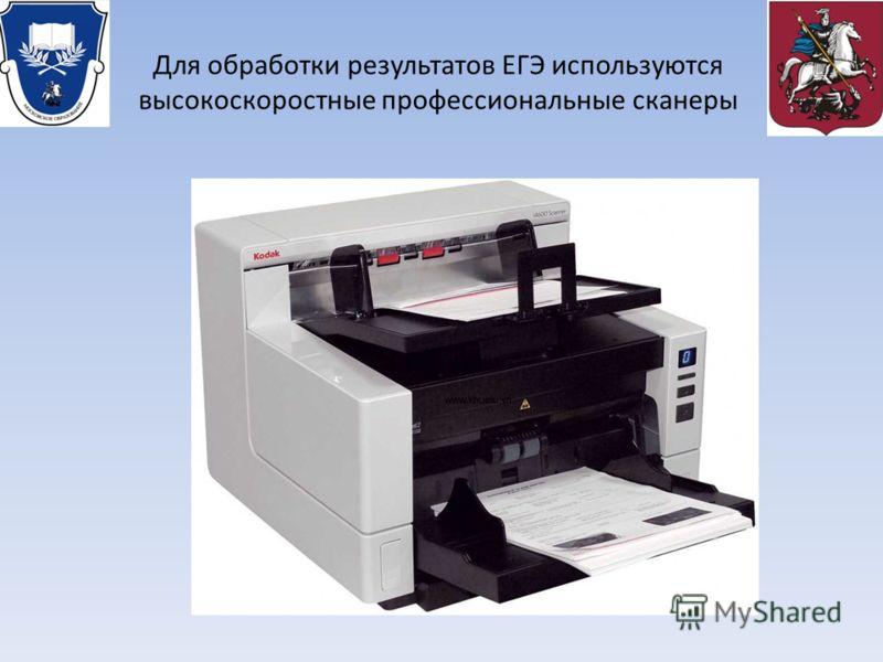 Для обработки результатов ЕГЭ используются высокоскоростные профессиональные сканеры