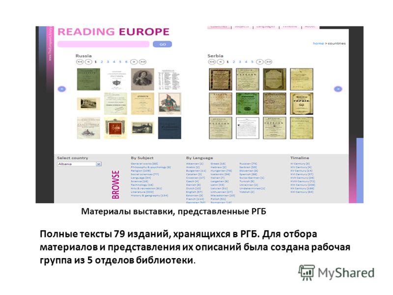 Материалы выставки, представленные РГБ Полные тексты 79 изданий, хранящихся в РГБ. Для отбора материалов и представления их описаний была создана рабочая группа из 5 отделов библиотеки.
