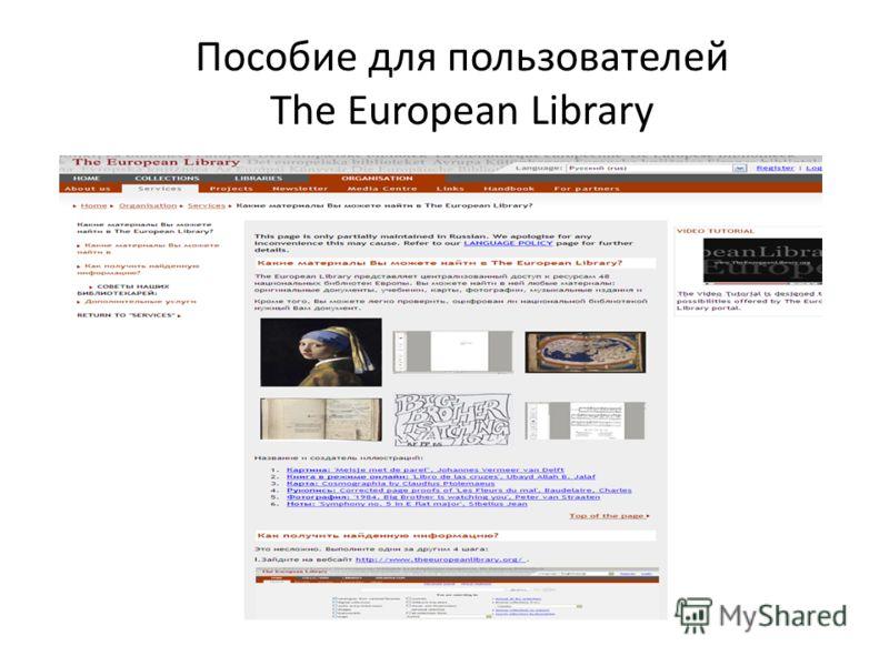 Пособие для пользователей The European Library